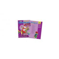 Sint Speel/Zingboek + CD